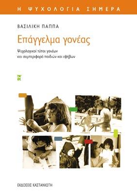 Επάγγελμα γονέας Book Cover
