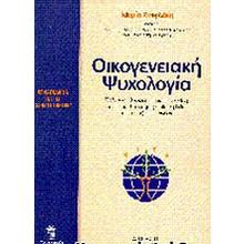 Οικογενειακή ψυχολογία Book Cover