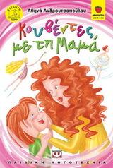 Κουβέντες με τη μαμά Book Cover