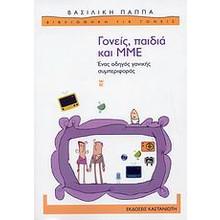 Γονείς, παιδιά και ΜΜΕ Book Cover