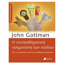 Η συναισθηματική νοημοσύνη των παιδιών Book Cover