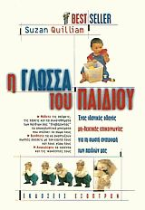 Η γλώσσα του παιδιού Book Cover