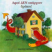 Αφού ΔΕΝ υπάρχουν δράκοι! Book Cover