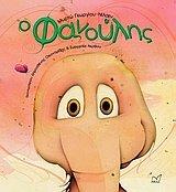 Ο Φανούλης Book Cover