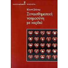 Συναισθηματική νοημοσύνη με καρδιά Book Cover