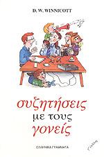 Συζητήσεις με τους γονείς Book Cover