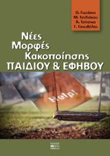 Νέες Μορφές Κακοποίησης Παιδιού & Εφήβου Book Cover