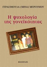 Η Ψυχολογία της Γονεϊκότητας Book Cover