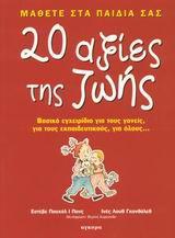 20 Αξίες της Ζωής Book Cover