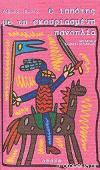 Ο ιππότης με τη σκουριασμένη πανοπλία Book Cover
