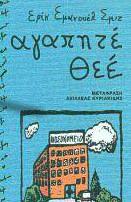 Αγαπητέ Θεέ Book Cover