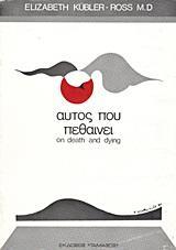 Αυτός που πεθαίνει Book Cover