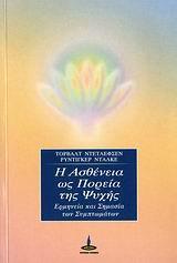 Η ασθένεια ως πορεία της ψυχής Book Cover