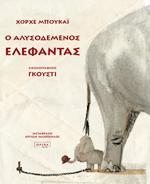 Ο αλυσοδεμένος ελέφαντας Book Cover
