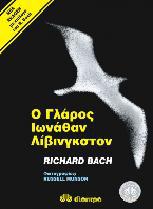 Ο γλάρος Ιωνάθαν Λίβινγκστον Book Cover