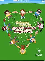 Πρόγραμμα ανάπτυξης συναισθηματικής νοημοσύνης Book Cover
