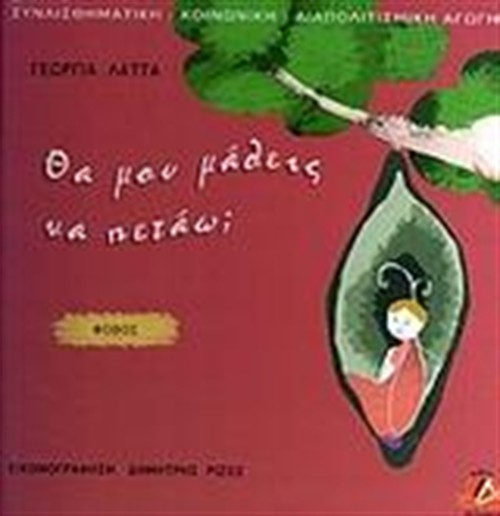 Θα μου μάθεις να πετάω; Book Cover