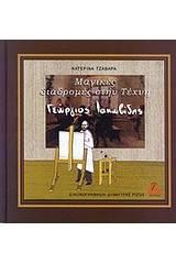 Μαγικές διαδρομές στην τέχνη: Γεώργιος Ιακωβίδης Book Cover