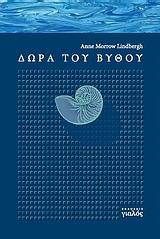 Δώρα του βυθού Book Cover