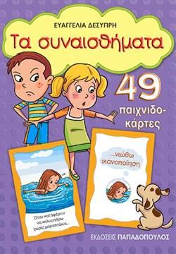 Τα Συναισθήματα (49 Παιχνιδοκάρτες) Book Cover