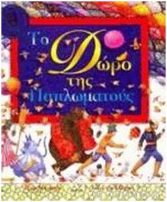 Το δώρο της παπλωματούς Book Cover
