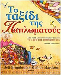 Το ταξίδι της Παπλωματούς Book Cover