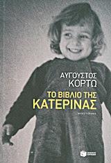 Το βιβλίο της Κατερίνας Book Cover