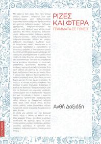 Ρίζες και Φτερά Book Cover