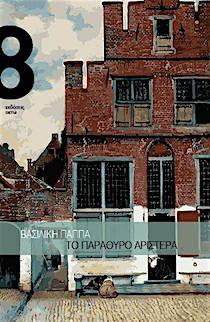 Το παράθυρο αριστερά Book Cover