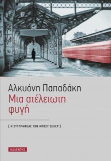 Μια ατέλειωτη φυγή Book Cover