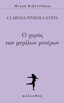 Ο χορός των μεγάλων μητέρων Book Cover