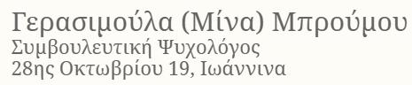 Μίνα (Γερασιμούλα) Μπρούμου M.Sc : Συμβουλευτική Ψυχολόγος 28ης Oκτωβρίου Ιωάννινα