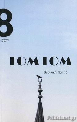 ΤΟΜΤΟΜ Book Cover