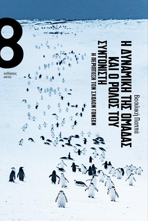 Η δυναμική της ομάδας και ο ρόλος του συντονιστή Book Cover