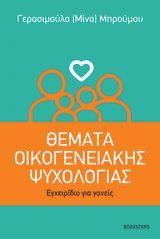 tthemata_oikogeneiakhs_psychologias